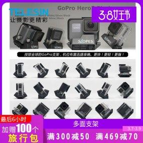 ROGETI SLOPES BLACK多功能多面支架gopro hero7/6/5/4相机配件