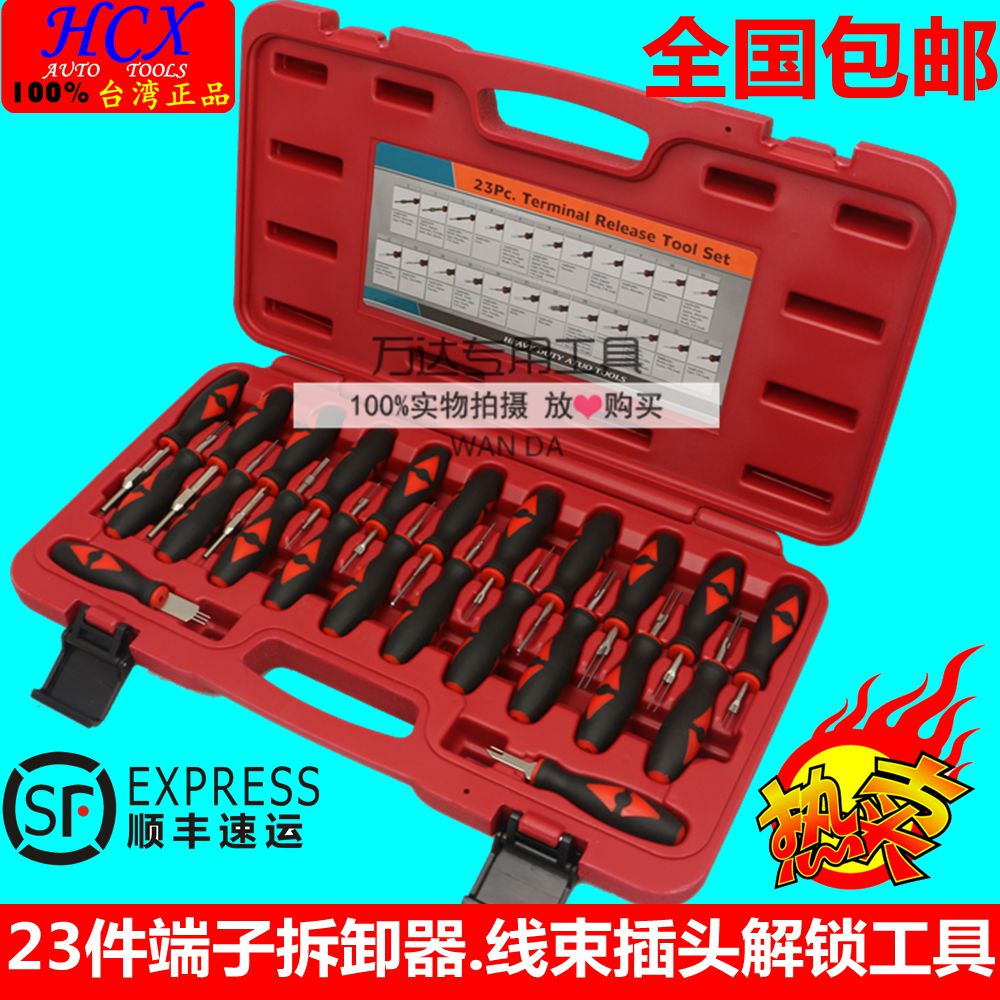 hight resolution of automotive wire harness connector unlocking tool 23 pin terminal stripper wire disassembler equivalent to vas1978 buytome com buy china shop at