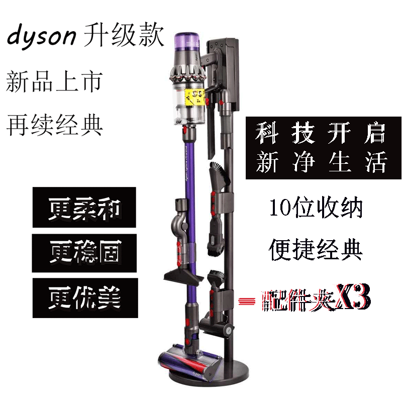 Dyson 吸塵器 收納架購物比價-FindPrice 價格網