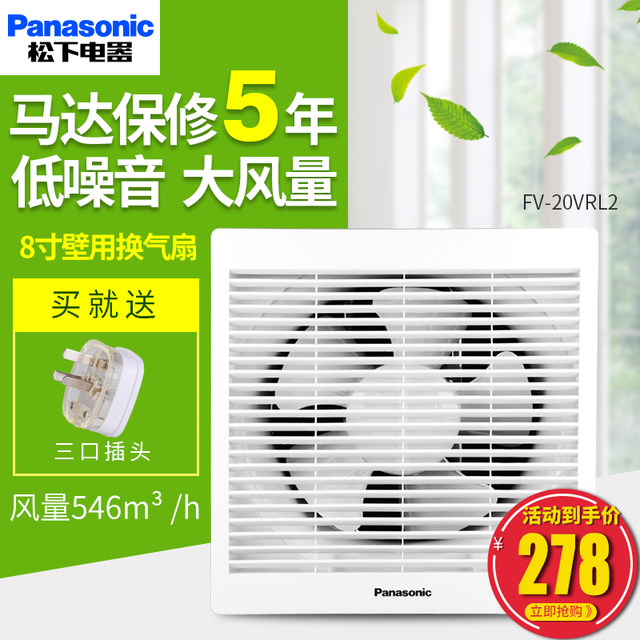 panasonic ventilating fan 8 inch wall