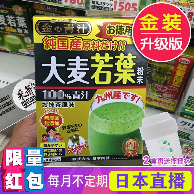 金青汁 在所有購物,增加了乳酸菌的大麥若葉粉 日本最暢銷的純天然膳食補充劑, 喝青汁也是一樣,拍賣的商品價格比較 - 飛比價格