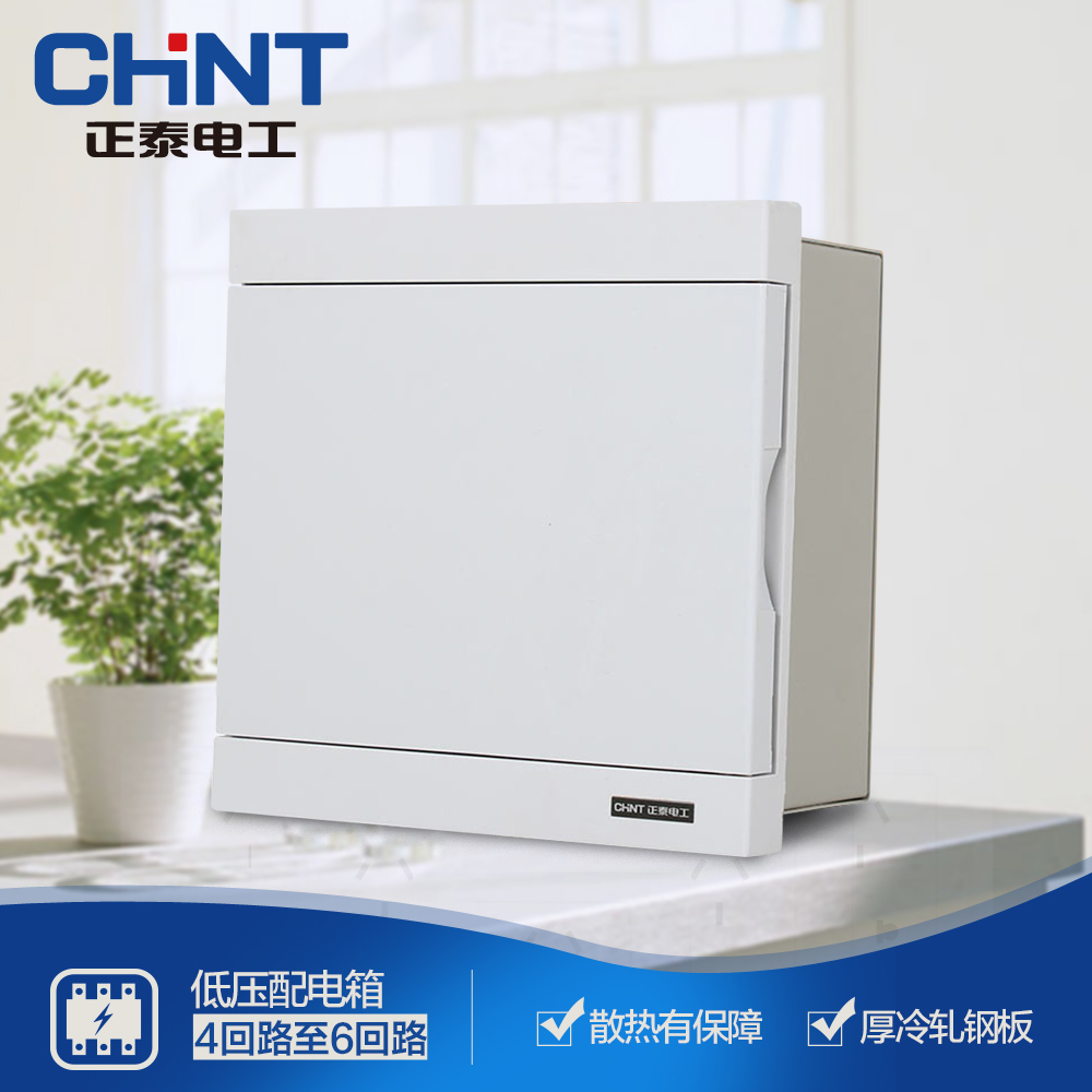 medium resolution of buy chint strong electric box wiring box distribution box lighting box circuit breaker mounting box 4 to 6 loops concealed in cheap price on m alibaba com