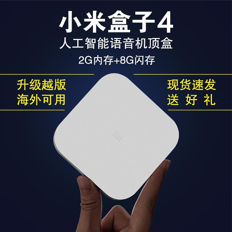 小米 盒子 國際購物比價-FindPrice 價格網