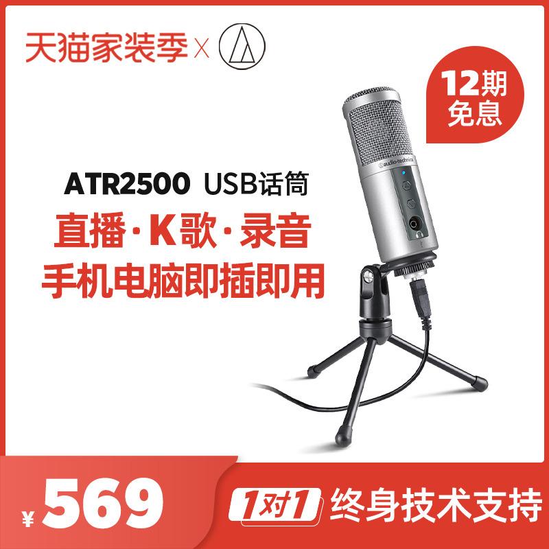 ATR2500 麥克風購物比價-FindPrice 價格網