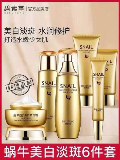 Jasper Skin Care : jasper, Jasper, Snails, Essence, Cream,, Freckle, Moisturizing, Cosmetics, Water,, Moisturizing,