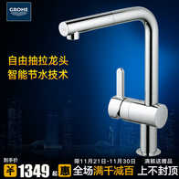 grohe concetto kitchen faucet cabinet refacing grohe厨房龙头安装 grohe厨房龙头结构 grohe厨房龙头好用吗 价钱 淘宝海外 grohe德国高仪进口厨房龙头可抽拉旋转冷热水洗菜盆