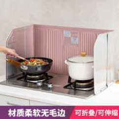 Kitchen Splash Guard Pink Aid Mixer 防溅板厨房墙推荐 防溅板厨房墙好用吗 防溅板厨房墙做法 用法 淘宝海外 铝箔挡板厨房隔热罩防烫防油烟罩防溅墙炉