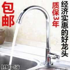 3 Hole Kitchen Faucets One Faucet 可转动水龙头安装 可转动水龙头结构 可转动水龙头好用吗 价钱 淘宝海外 全铜单冷水龙头厨房洗菜盆水龙头大立式可转动水龙头