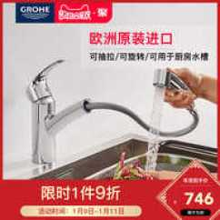 Grohe Concetto Kitchen Faucet Ikea Stainless Steel Shelves For Grohe厨房水龙头安装 Grohe厨房水龙头结构 Grohe厨房水龙头好用吗 价钱 高仪进口高仪厨房龙头水槽水龙头冷热可抽拉