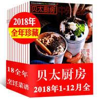 kitchen magazines sink for 贝太厨房杂志新品 贝太厨房杂志价格 贝太厨房杂志包邮 品牌 淘宝海外 全年12本 贝太厨房杂志2018年1 11