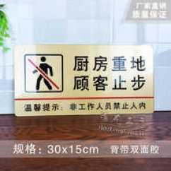 Kitchen Signs For Work Deign 厨房指示牌标志设计 厨房指示牌标志下载 厨房指示牌标志流程 图片 淘宝海外 厨房重地闲人免进提示牌亚克力门牌标牌指示牌厨房重地标识牌