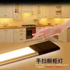 Kitchen Cabinet Door Replacement Lowes Bamboo Flooring In 厨柜底灯尺寸 厨柜底灯更换 厨柜底灯安装 价格 淘宝海外 手扫感应橱柜灯led厨柜底灯感应酒柜厨房吊柜