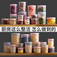 Kitchen Jars White Cabinets Ideas 厨房罐子批发 厨房罐子diy 厨房罐子做法 食谱 淘宝海外 居家家食品密封罐杂粮厨房塑料罐子透明塑料瓶零食储物罐
