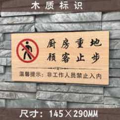Kitchen Signs For Work Buffet Sale 厨房重地设计 厨房重地下载 厨房重地流程 图片 淘宝海外 木质温馨提示牌厨房重地顾客止步闲人免进指示牌禁止进入标识