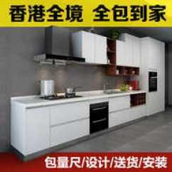 Cheap Kitchen Cabinets Retro Light Fixtures 厨柜香港设计 厨柜香港价格 厨柜香港价钱 颜色 淘宝海外 香港整体橱柜定做厨柜衣柜鞋柜墙柜地台床全屋