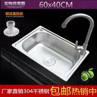 60 40 kitchen sink 36 inch cabinet 单槽60尺寸 单槽60品牌 单槽60设计 安装 淘宝海外 厨房不锈钢水槽大单槽洗菜盆碗池拉丝加厚台上下