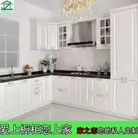 white kitchen cabinets aid immersion blender 白色整体橱柜设计 白色整体橱柜价格 白色整体橱柜价钱 颜色 淘宝海外 橱柜整体定做 吸塑田园欧式橱柜白色厨柜定制 橱柜量