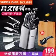 Kitchen Knives For Sale Cabinet Resurfacing 廚刀組推薦 廚刀組品牌 廚刀組系列 價格 淘寶海外 蘇泊爾套刀家用菜刀刀具套裝廚房不鏽鋼全套廚刀切片刀組合七