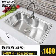 elkay kitchen sinks bars and islands 美国水槽尺寸 美国水槽品牌 美国水槽设计 安装 淘宝海外 美国艾肯304不锈钢水槽大单槽套餐加厚一体拉丝厨房洗