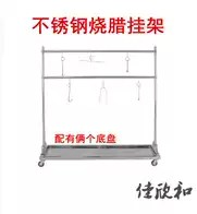 drop in grills for outdoor kitchens commercial kitchen faucets with sprayer 烤鸭架子烤架新品 烤鸭架子烤架价格 烤鸭架子烤架包邮 品牌 淘宝海外 厨房拆装单层烧腊挂架不锈钢架烤鸡架角架