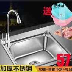 Farm Kitchen Sink How To Remodel A 厨房水槽柜尺寸 厨房水槽柜品牌 厨房水槽柜设计 安装 淘宝海外 厨房不锈钢水槽单槽加厚一体成型304洗碗洗菜盆大