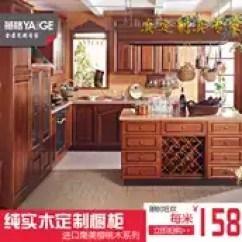Cheap Kitchen Islands Cabinet Manufacturers Canada 厨房岛台设计 厨房岛台价格 厨房岛台价钱 颜色 淘宝海外 嘉兴燕格美式乡村风格整体厨房橱柜定做中岛型实木岛台