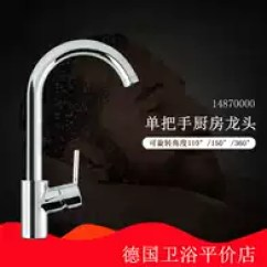 Hansgrohe Talis C Kitchen Faucet Stainless Steel Cabinets For Sale 汉斯格雅厨房水龙头安装 汉斯格雅厨房水龙头结构 汉斯格雅厨房水龙头好用 德国汉斯格雅厨房水龙头14870000 14877000 31815000 31820000