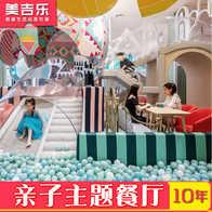 childrens play kitchen floor cupboards 游乐园设施香港 游乐园设施推荐 游乐园设施厂商 尺寸 淘宝海外 亲子餐厅游乐设施儿童乐园主题餐厅设计装修模拟仿真厨房玩具设备
