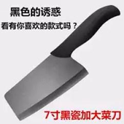 Kitchen Aid Knives Small Ceiling Fans 7寸厨师刀价格 7寸厨师刀哪里买 7寸厨师刀工厂 批发 淘宝海外 陶瓷刀菜刀家用7寸黑刃加大加厚切肉刀切片