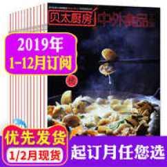 Kitchen Magazines Concrete Table 贝太厨房杂志新品 贝太厨房杂志价格 贝太厨房杂志包邮 品牌 淘宝海外 全年订阅 贝太厨房杂志2019年1 2 3