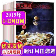 kitchen magazine touchless faucet 贝太厨房杂志新品 贝太厨房杂志价格 贝太厨房杂志包邮 品牌 淘宝海外 全年订阅 贝太厨房杂志2019年1 2 3