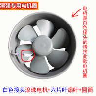 kitchen exhaust fan motor install cabinets 圆筒排气扇电机新品 圆筒排气扇电机价格 圆筒排气扇电机包邮 品牌 淘宝海外 狮强厨房排气扇配件 电机 扇叶 圆筒