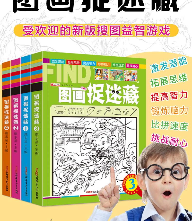 圖畫捉迷藏隱藏小學生找東西的書大本兒童找不同3-4-5-6歲迷宮大冒險書籍幼兒益智遊戲極限視覺挑戰高難度 ...