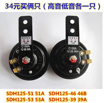小戰鷹喇叭SDH125-51喇叭新大洲機車喇叭高低音雙喇叭雙喇叭響