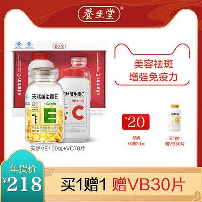 養生堂天然維生素E軟膠囊 250mg/粒*100粒+850mg/片*70片維生素C