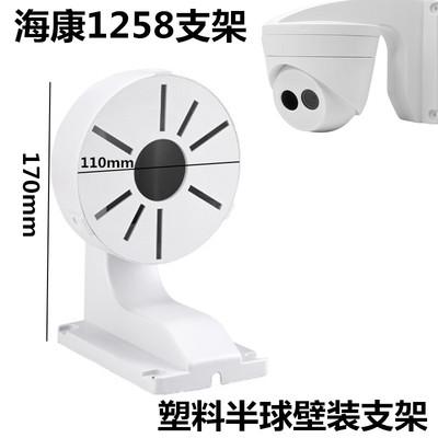 監控半球攝像機支架海康大華半球壁裝支架塑料半球支架dc-1258zj