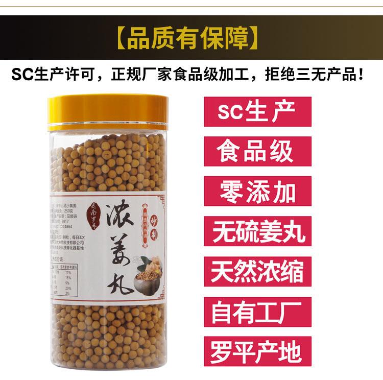 姜丸雲南羅平小黃姜食用原始點內熱源純土姜丸代替熟薑粉片250克