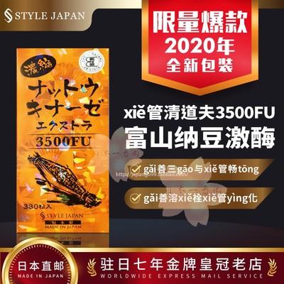 日本直郵Style Japan代購正品富山納豆精納豆激酶3500FU濃縮膠囊
