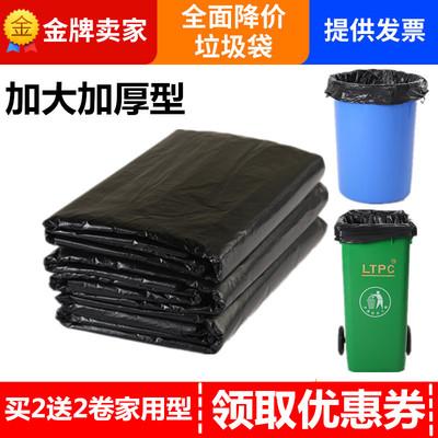 大垃圾袋大號240升加厚物業黑色60L廚房80x100特大型商用環衛超大