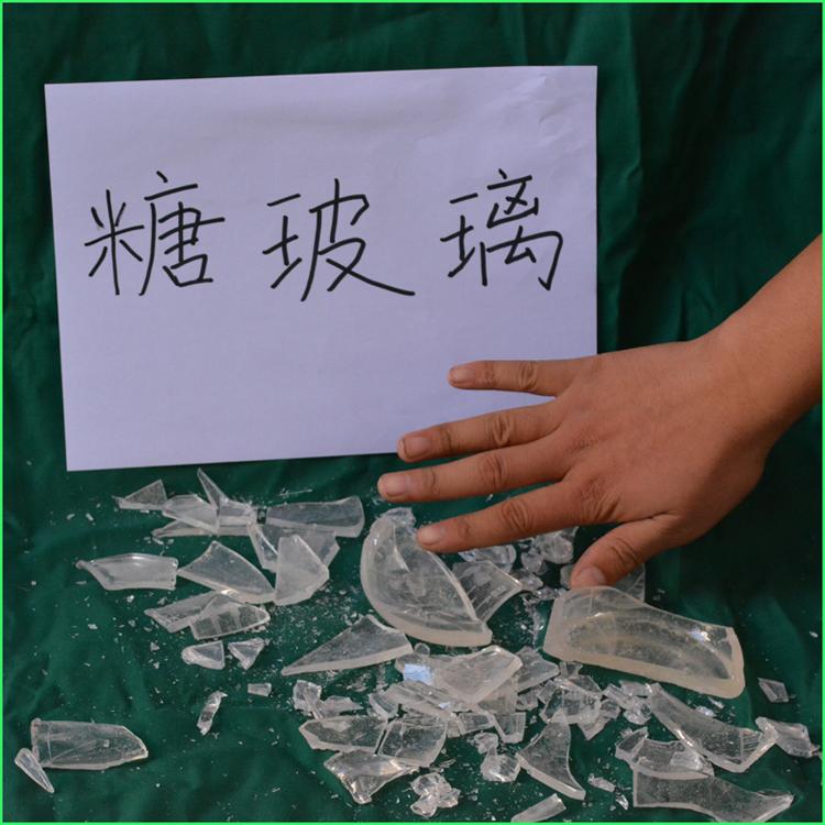 糖玻璃 影視特效玻璃影視道具玻璃瓶拍電影糖膠玻璃 糖化玻璃1斤