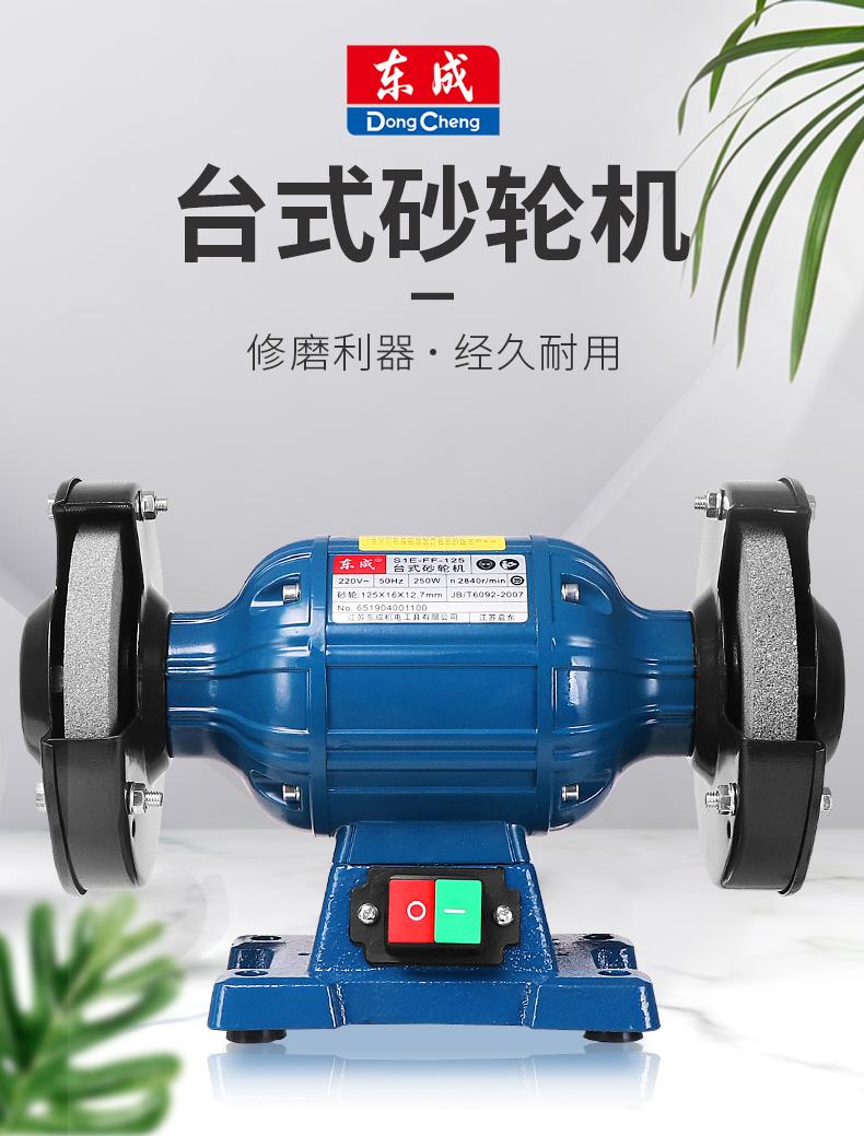 東成砂輪機臺式家用220v小型沙輪機工業級380v電動磨石磨刀器迷你