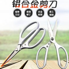 Kitchen Shears How Much Does It Cost To Change Cabinets 高德斯剪刀家用剪子不锈钢厨房剪小号工业剪多功能大剪刀大号 Tmall Com天猫 高德斯剪刀家用剪子不锈钢厨房剪小号工业剪多功能大