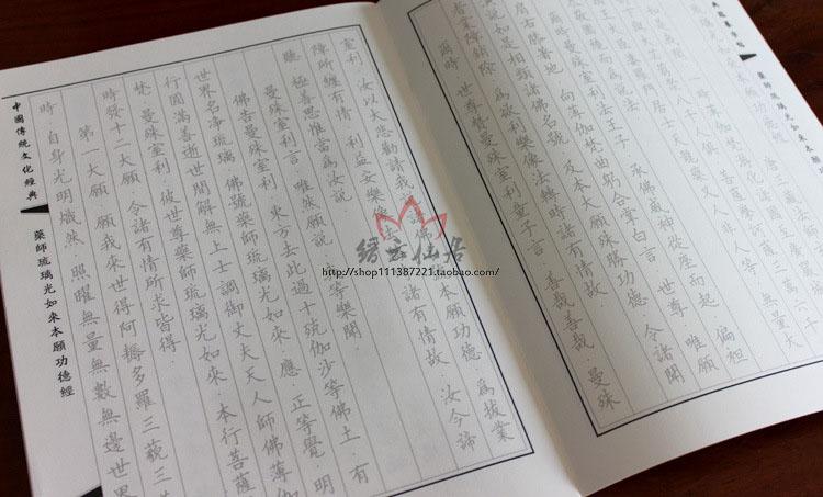 佛教 佛經 經書大全28冊臨摹字帖抄經本手抄本經書抄寫本免費結緣