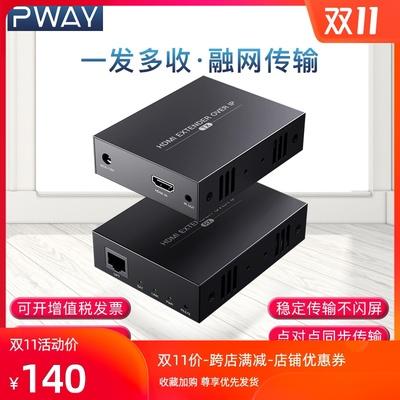 HDMI延長器高清轉rj45網路接口extender網傳200米一對多網路監控影片轉換器usb接口POE訊號放大器轉網路線傳輸器4K