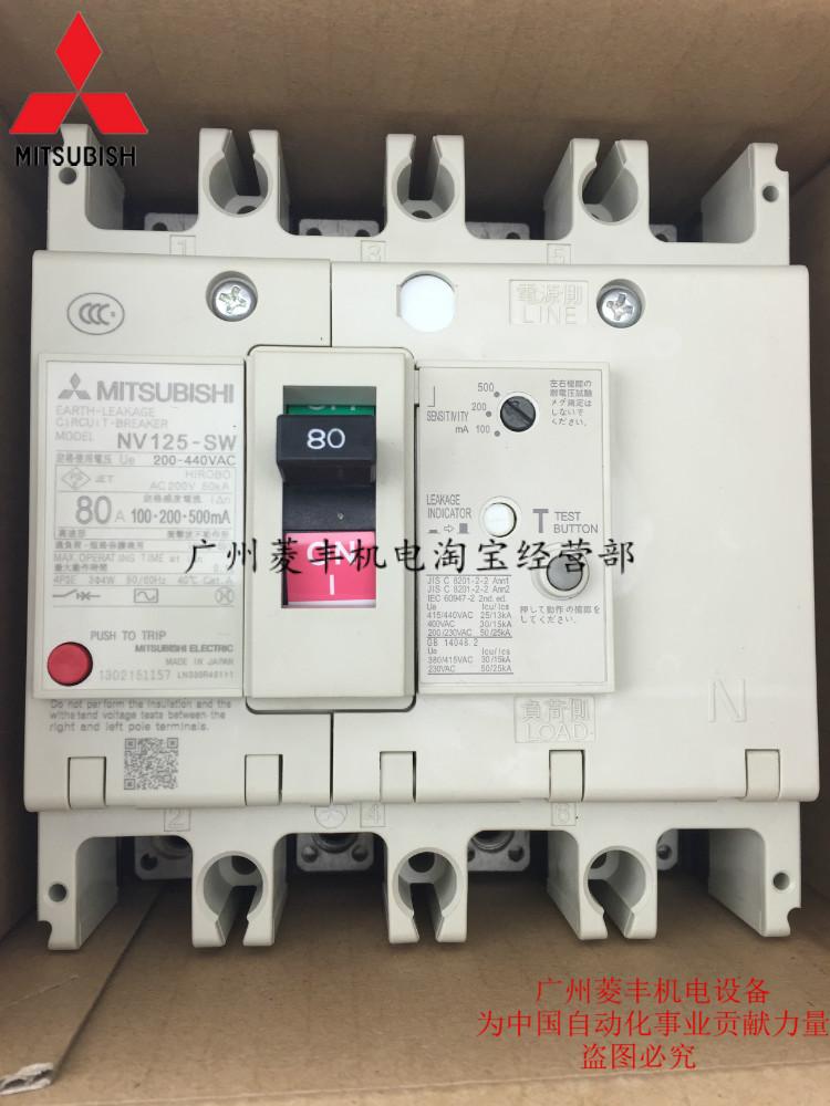 原裝正品三菱漏電斷路器NV125-SW 4P 100A 80A 16A-125A 63A 50A