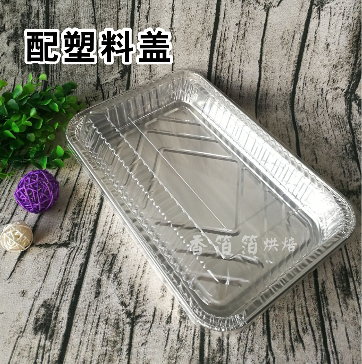 鋁方盒 錫紙盤菜盆 錫紙方盤 鋁箔火雞盤 錫箔燒烤盤錫紙20個包郵