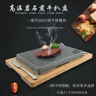 火山巖石板燒牛扒盤韓國烤肉花崗石板牛排燒烤盤西餐酒店石頭餐具