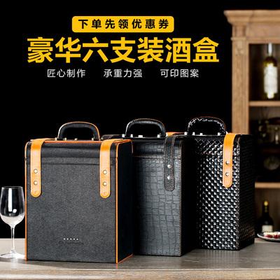 現貨紅酒盒紅酒禮盒包裝盒高檔六支裝紅酒皮盒通用6支葡萄酒皮箱