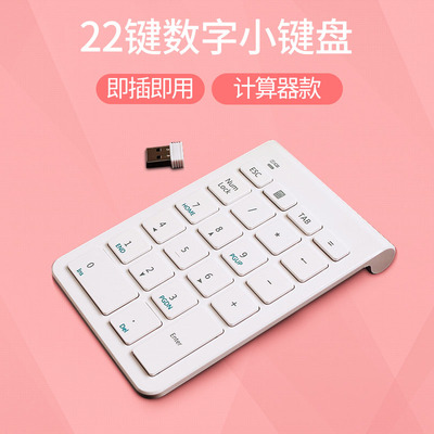 千業數字鍵盤筆記型電腦外接USB有線無線鍵盤銀行會計專用小鍵盤