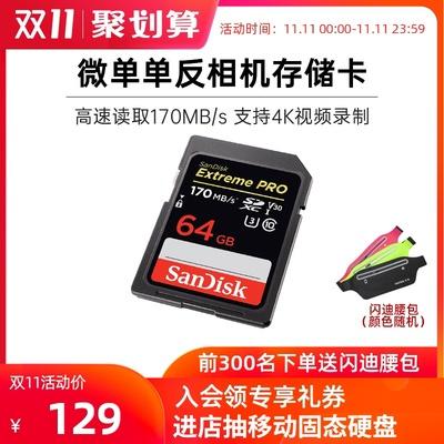 SanDisksd卡64g 微單眼相機數位相機記憶卡 SDXC高速攝像機記憶卡64g佳能尼康索尼鬆下單眼相機記憶卡4K高清U3 170MB/s
